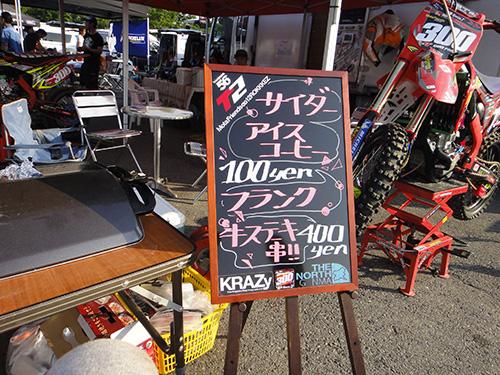 20160515OKSPO_supermoto_18.jpg