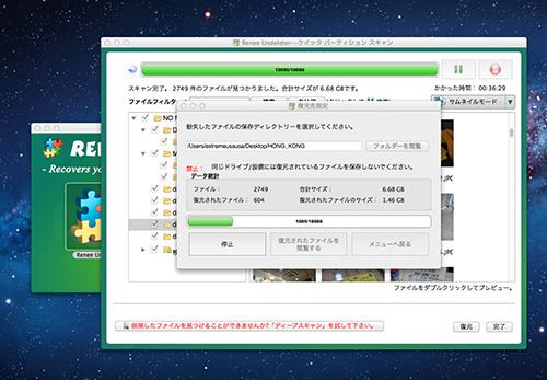 20160604SD_card_rescue-6.jpg