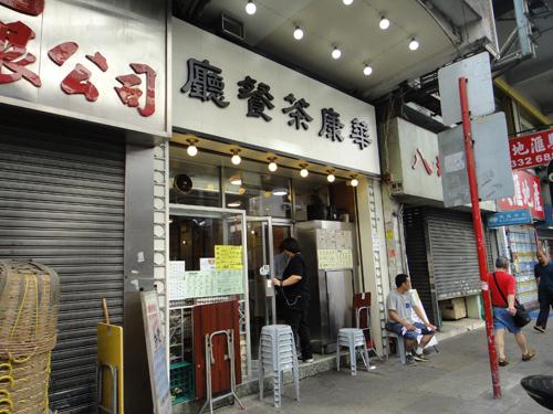 201606Cha_chaan_teng_HongKong-13.jpg