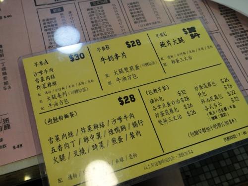 201606Cha_chaan_teng_HongKong-3.jpg
