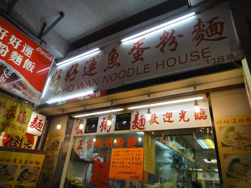 201606HoHoWanNoodleHouse_HongKong-7.jpg