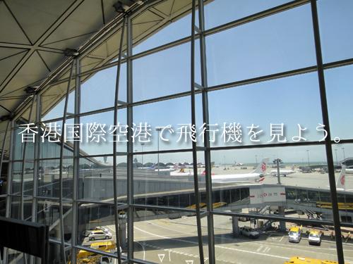 201606HongKongInternationalAirport-2.jpg