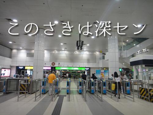 201606HongKong_MTR-19.jpg