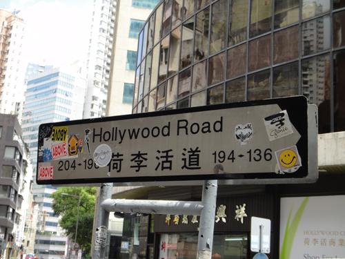 201606HongKong_SheungWan_area-1.jpg