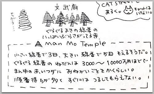 201606ManMoTemple_HongKong-8.jpg