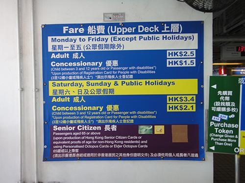 201606StarFerry_HongKong-6.jpg