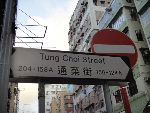 201606TungChoiStreet_HongKong-13.jpg
