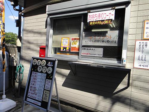 201606Yokohori_Gyoza_Misato-1.jpg