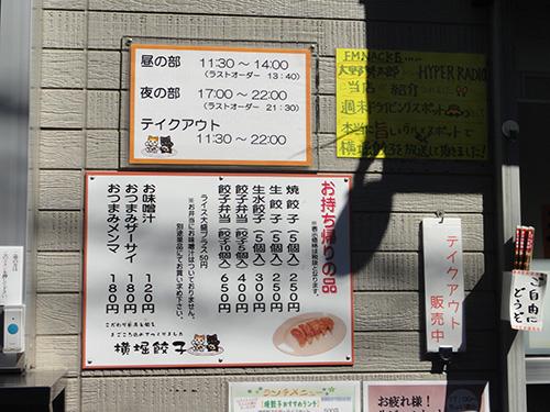 201606Yokohori_Gyoza_Misato-2.jpg