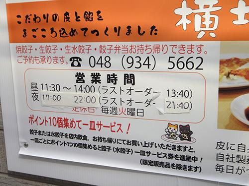 201606Yokohori_Gyoza_Misato-5.jpg