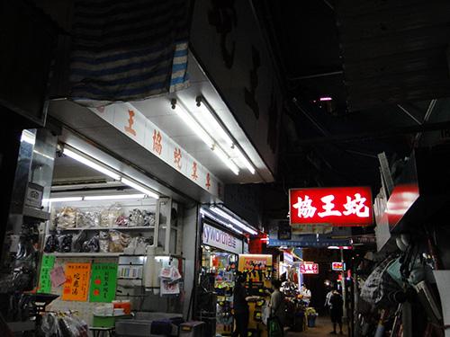 201606snake_soup_HongKong-2.jpg
