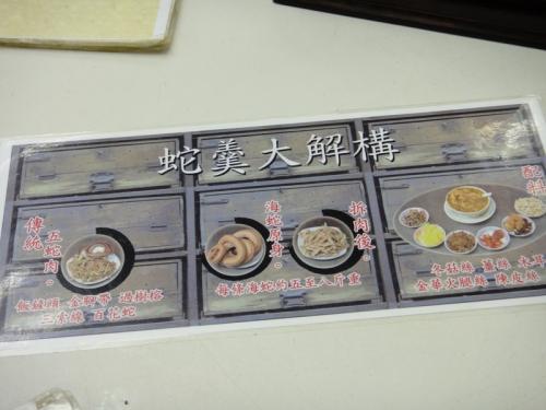 201606snake_soup_HongKong-7.jpg