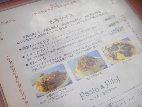 20160724restaurant_ASAHIYA_iwate-1.jpg