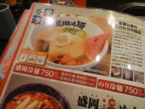 201607Iwate_foods-2.jpg