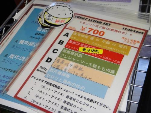 201608HongKongCafe_in_Iidabashi-11.jpg