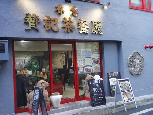 201608HongKongCafe_in_Iidabashi-2.jpg