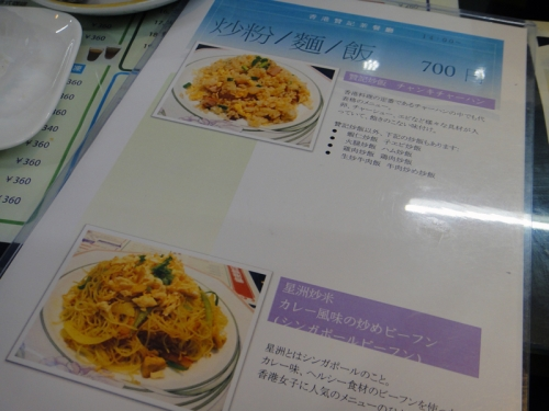 201608HongKongCafe_in_Iidabashi-9.jpg