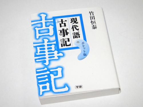 201608Kojiki_book-1.jpg