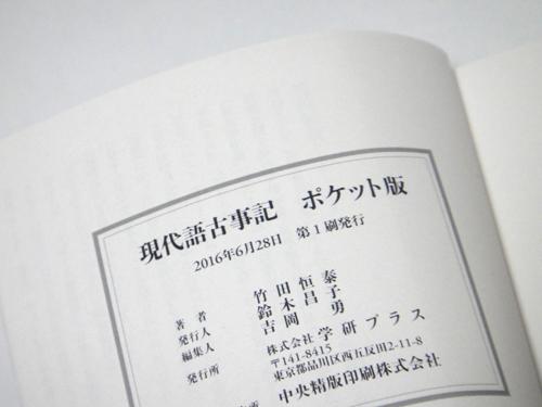 201608Kojiki_book-2.jpg