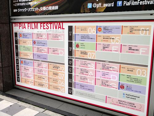 20160917PiaFilmFestival2016-3.jpg