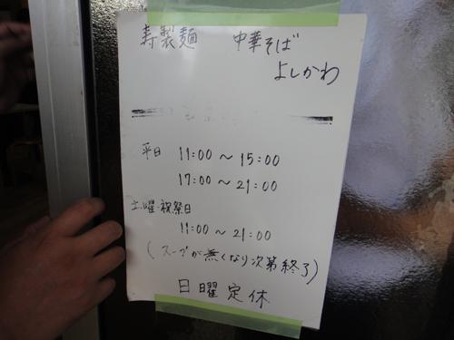 201609Yoshikawa_okegawa-1.jpg