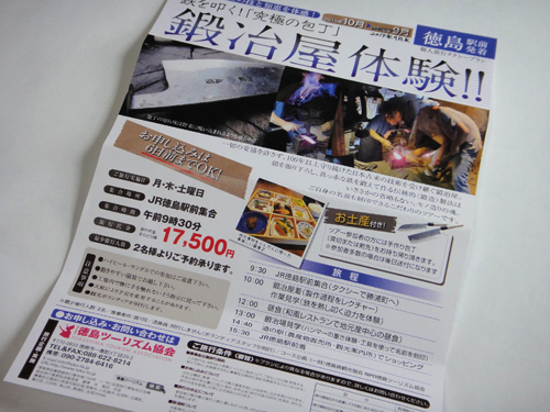 201610Ookubokajiya_Tokushima-8.jpg