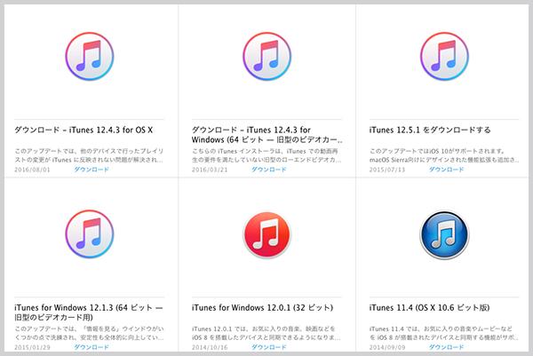 201610iTunes12_iOS10-12.jpg