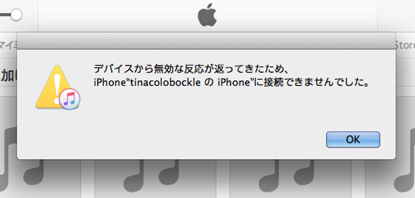 201610iTunes12_iOS10-4.jpg