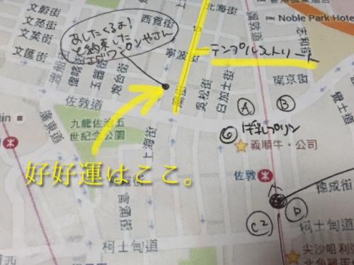 HoHoWanNoodleHouse_HongKong-15.jpg