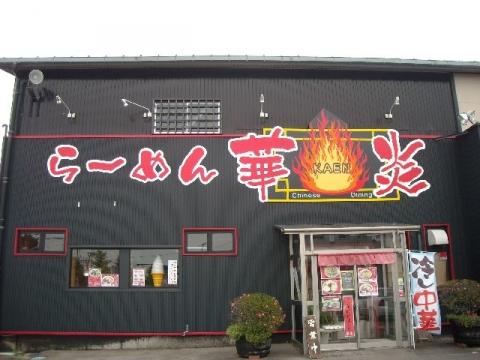 華炎・H27・6 店