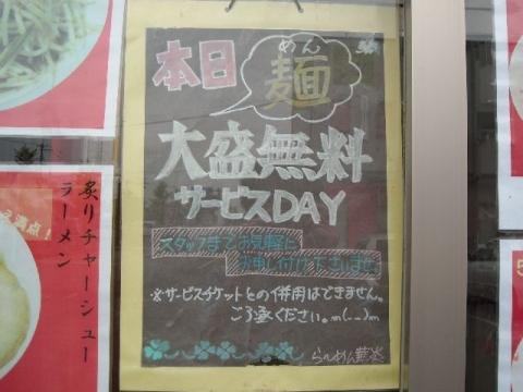 華炎・H27・6 メニュー3