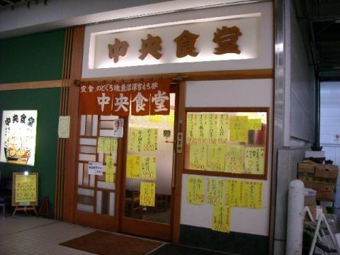 中央食堂・H27・6 店