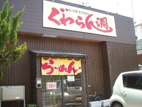 ぐゎらん洞・H27・7 店