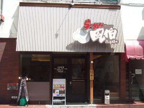 風伯・H27・7 店