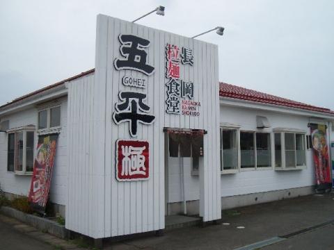 五平・H27・7 店