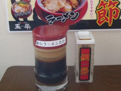 五平・H27・7 メニュー11