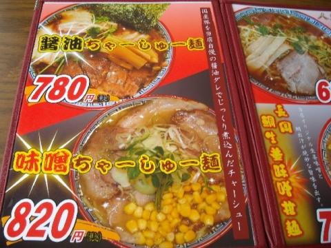 五平・H27・7 メニュー2