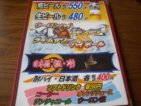 五平・H27・7 メニュー9