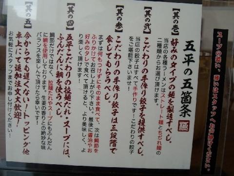五平・H27・7 メニュー12