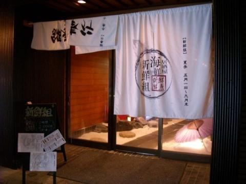 新鮮組・H27・8 店
