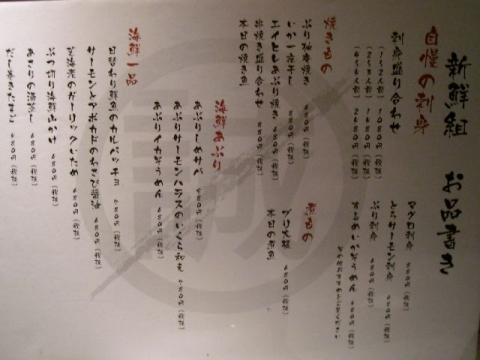 新鮮組・H27・8 メニュー1