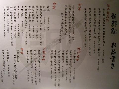 新鮮組・H27・8 メニュー2