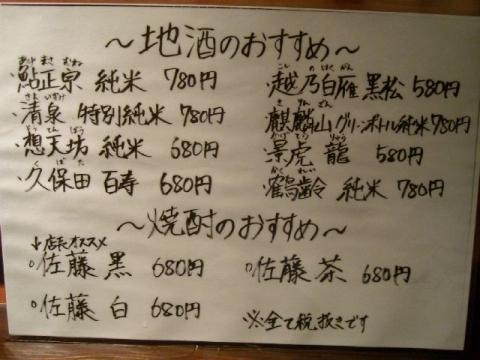 新鮮組・H27・8 メニュー4