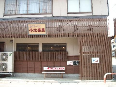 小太喜屋・H27・8 店