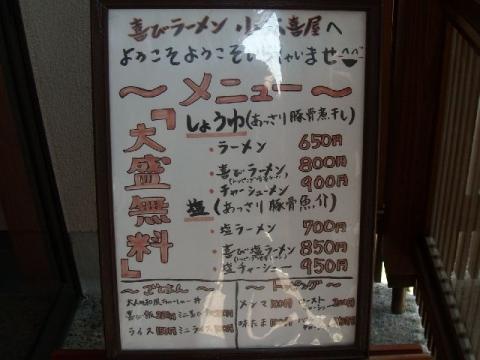 小太喜屋・H27・8 メニュー2