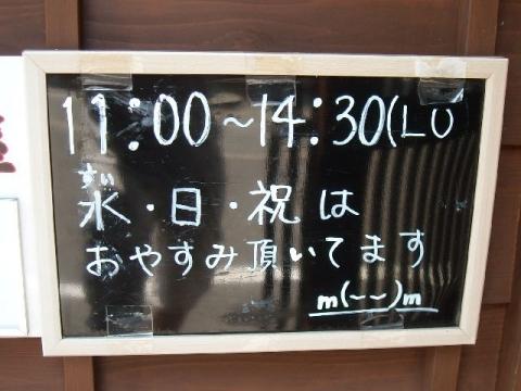 小太喜屋・H27・8 営業時間