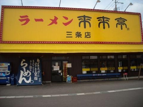 来来亭 三条店・H27・8 店