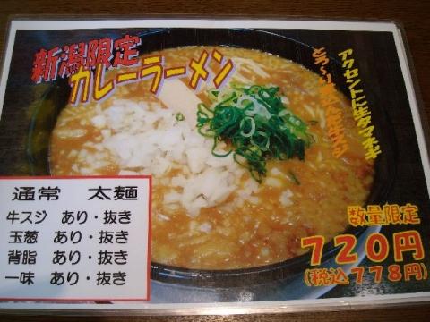 来来亭 三条店・H27・8 メニュー12