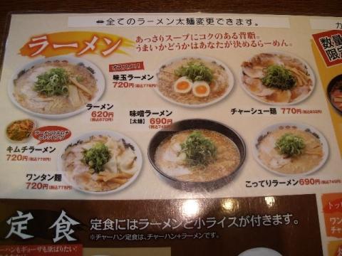 来来亭 三条店・H27・8 メニュー1