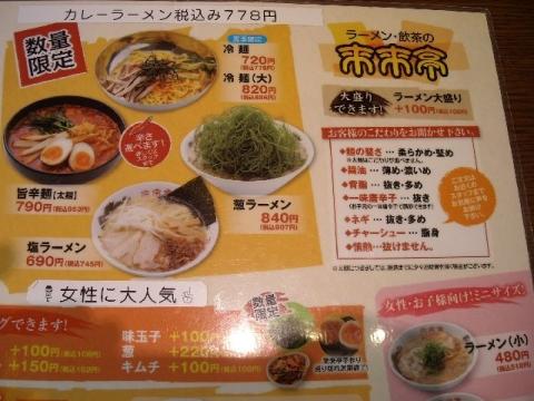 来来亭 三条店・H27・8 メニュー2